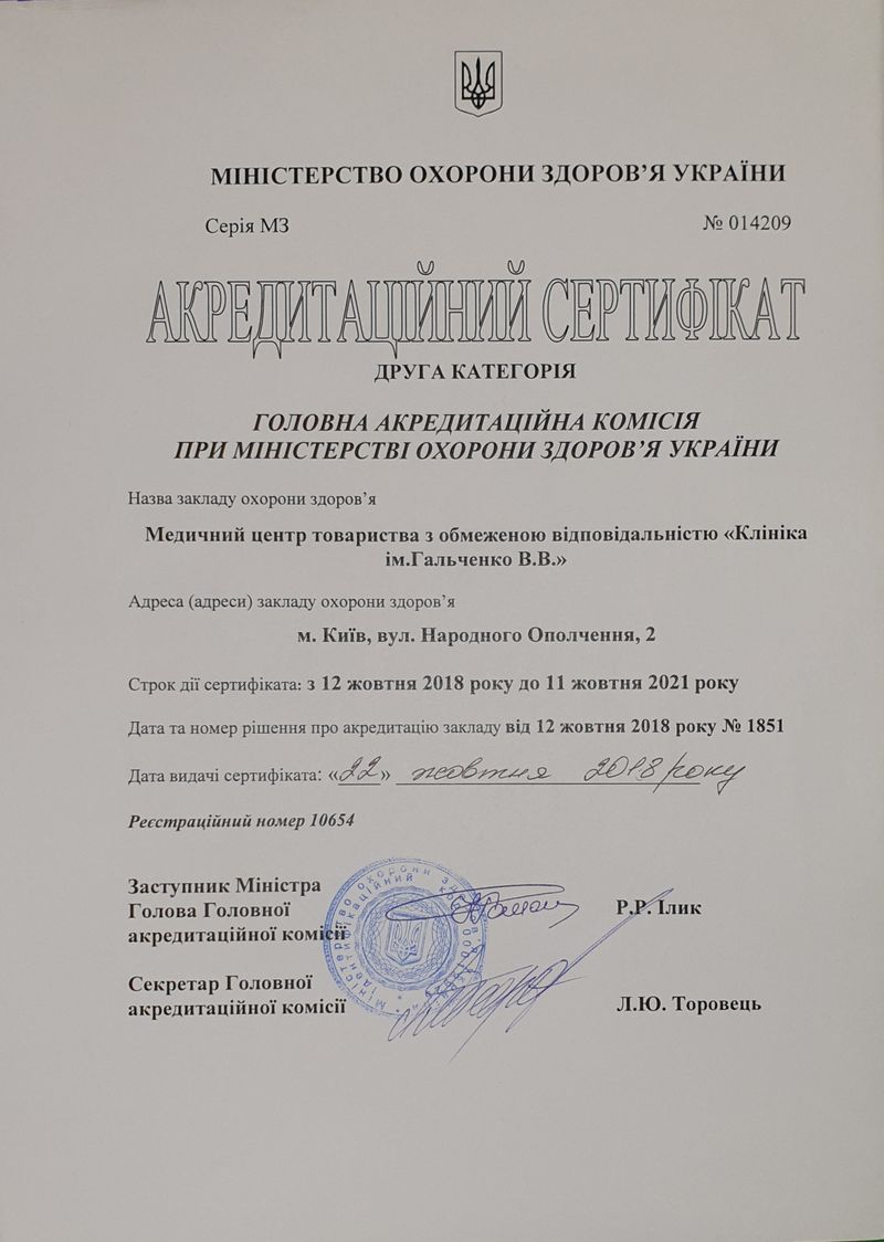 клиника галченко сертификат
